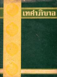 เทศาภิบาล เล่ม 47 ตอนที่ 5 กันยายน - ตุลาคม 2495