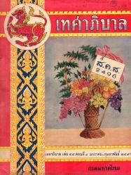 เทศาภิบาล เล่มที่ 48 ตอนที่ 1 ม.ค. – ก.พ. 2496