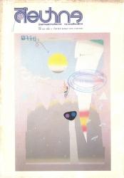 นิตยสารศิลปากร ปีที่ 26 เล่ม 4 กันยายน 2525