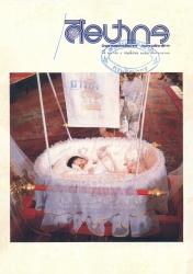 นิตยสารศิลปากร ปี26 เล่ม 5 part2