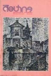 นิตยสารศิลปากร ปี29 เล่ม 1