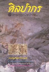 นิตยสารศิลปากร ปี31 เล่ม 3