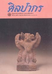 นิตยสารศิลปากร ปี32 เล่ม 2
