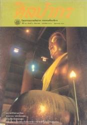 นิตยสารศิลปากร ปี32 เล่ม 4