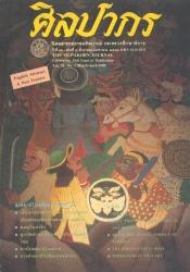 นิตยสารศิลปากร ปี33 เล่ม 1