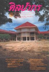 นิตยสารศิลปากร ปี33 เล่ม 2