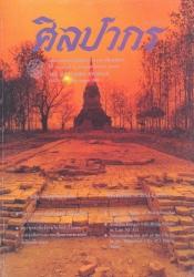 นิตยสารศิลปากร ปี33 เล่ม 3