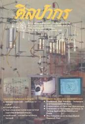 นิตยสารศิลปากร ปี33 เล่ม 5