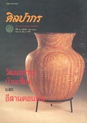 นิตยสารศิลปากร ปี34 เล่ม 5