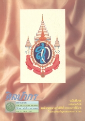 นิตยสารศิลปากร ปี35 เล่ม 1 part 1