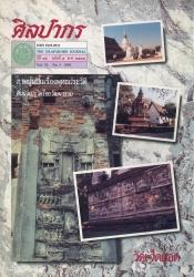 นิตยสารศิลปากร ปี35 เล่ม 3