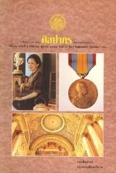 นิตยสารศิลปากร ปี39 เล่ม 5 part 1