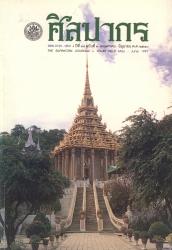 นิตยสารศิลปากร ปี40 เล่ม 3 part 1