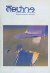 นิตยสารศิลปากร ปี27 เล่ม 3 part 2