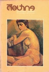 นิตยสารศิลปากร ปี27 เล่ม 5 part 2