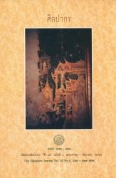นิตยสารศิลปากร ปี37 เล่ม 3 part 2