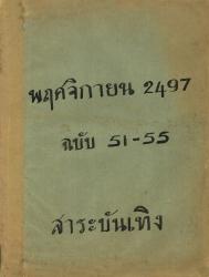 คนเมือง ปีที่ 2 ฉบับที่ 51 วันเสาร์ที่ 6 พฤศจิกายน 2497