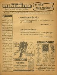 คนเมือง ปีที่ 2 ฉบับที่ 55 วันอังคารที่ 30 พฤศจิกายน 2497
