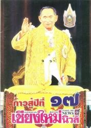 CHIANGMAI MAG June 2007