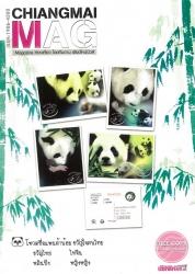 CHIANGMAI MAG August 2009 Vol.1 No 10