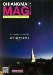 CHIANGMAI MAG December 2013 Vol.6 No 62